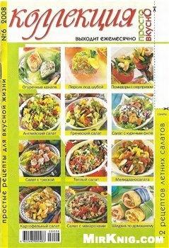 Журнал Просто и вкусно. Коллекция N6 2008