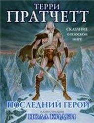 Книга Последний герой. Сказание о плоском мире