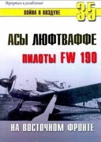 Журнал Асы Люфтваффе.Пилоты FW-190 на восточном фронте