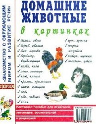 Книга Домашние животные в картинках