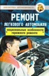Книга Ремонт легкового автомобиля. Национальные особенности гаражного ремонта