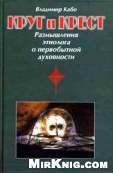 Книга Круг и крест: размышления этнолога о первобытной духовности