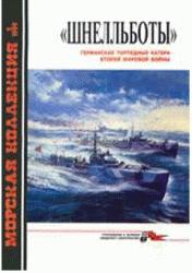 «Шнелльботы». Германские торпедные катера Второй мировой войны