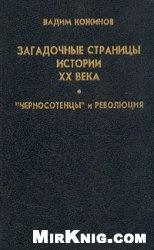 """Книга Загадочные страницы истории XX века. """"Черносотенцы"""" и революция"""
