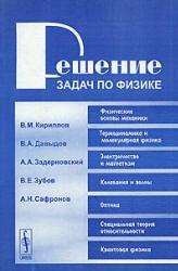 Книга Решение задач по физике, Кириллов В.М., Давыдов В.А., Задерновский А.А., 2006