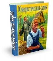 Книга Книжная серия «Юмористическая серия» /1999-2014