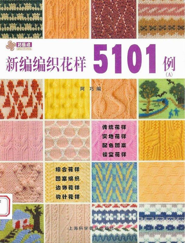 5101 узор.page001.jpg