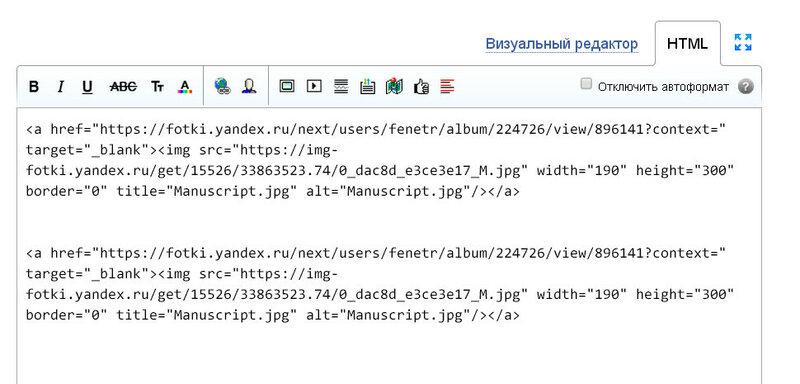 HTML редактор_вставка2.jpg