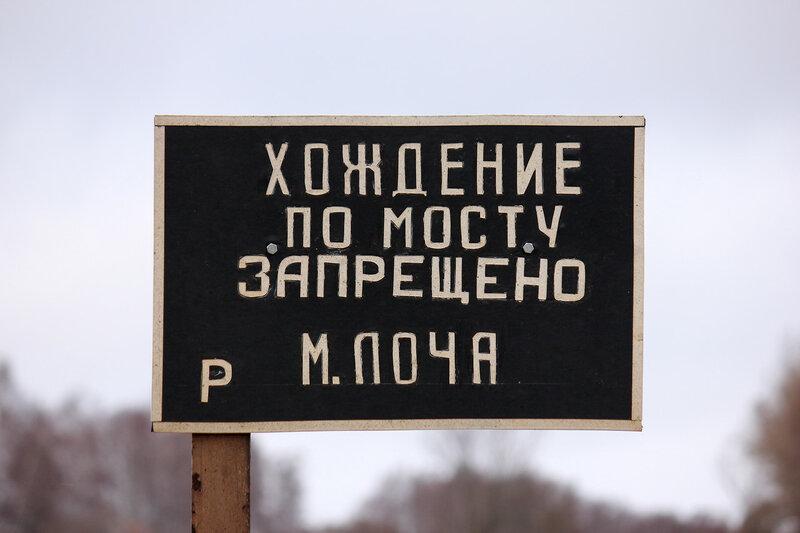 Мост реки Малая Лоча и трассы М9