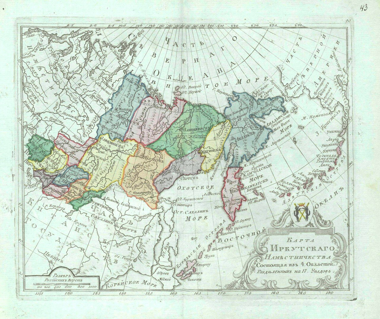 45. Карта Иркутского наместничества