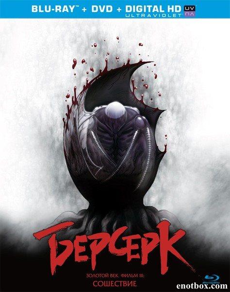 Берсерк. Золотой век: Фильм III. Сошествие / Beruseruku: Ougon jidai-hen III - Kourin (2013/BDRip/HDRip)