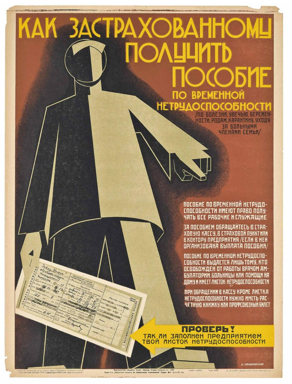 Плакаты -A. Stavrovski. HOW TO CLAIM INSURANCE литография 1929.jpg