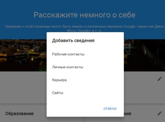 Google запустил функцию «О себе» для быстрого и удобного редактирования личной информации