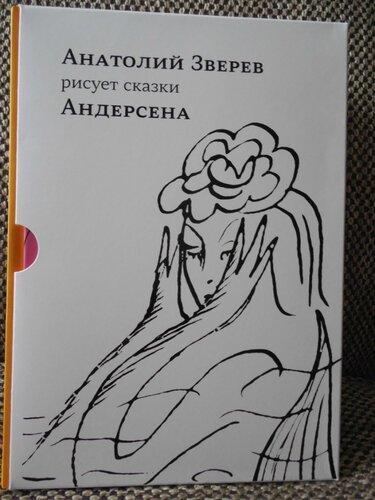 Анатолий Зверев рисует сказки Андерсена