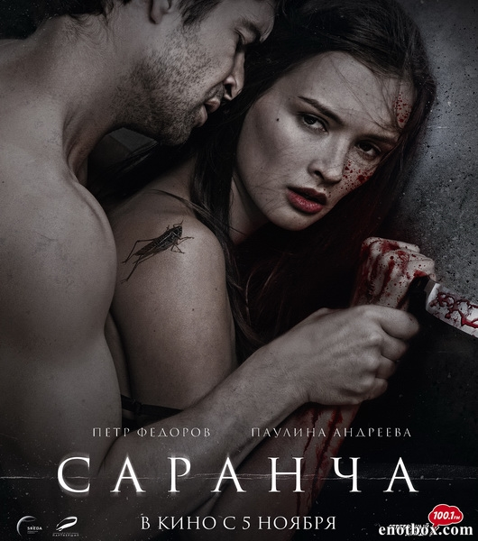 Саранча (2013/WEB-DL/WEB-DLRip)