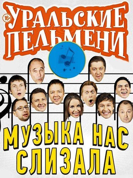 Уральские пельмени. Музыка нас слизала (2014) WEB-DL 720p + WEB-DLRip +  SATRip