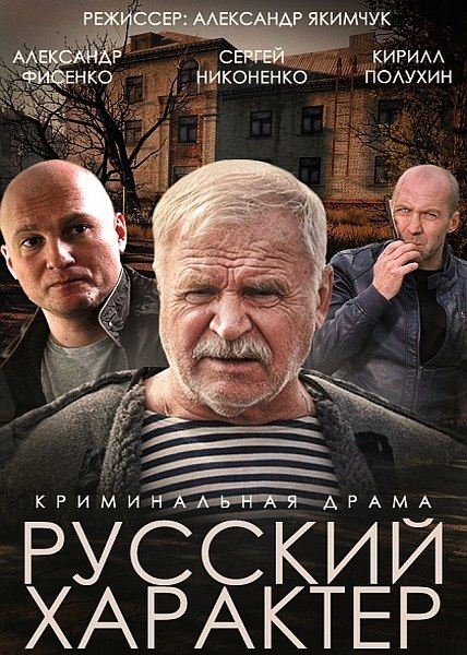 Русский характер (2014) HDTVRip + SATRip