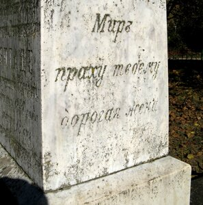 Рудь - старое кладбище (7).JPG