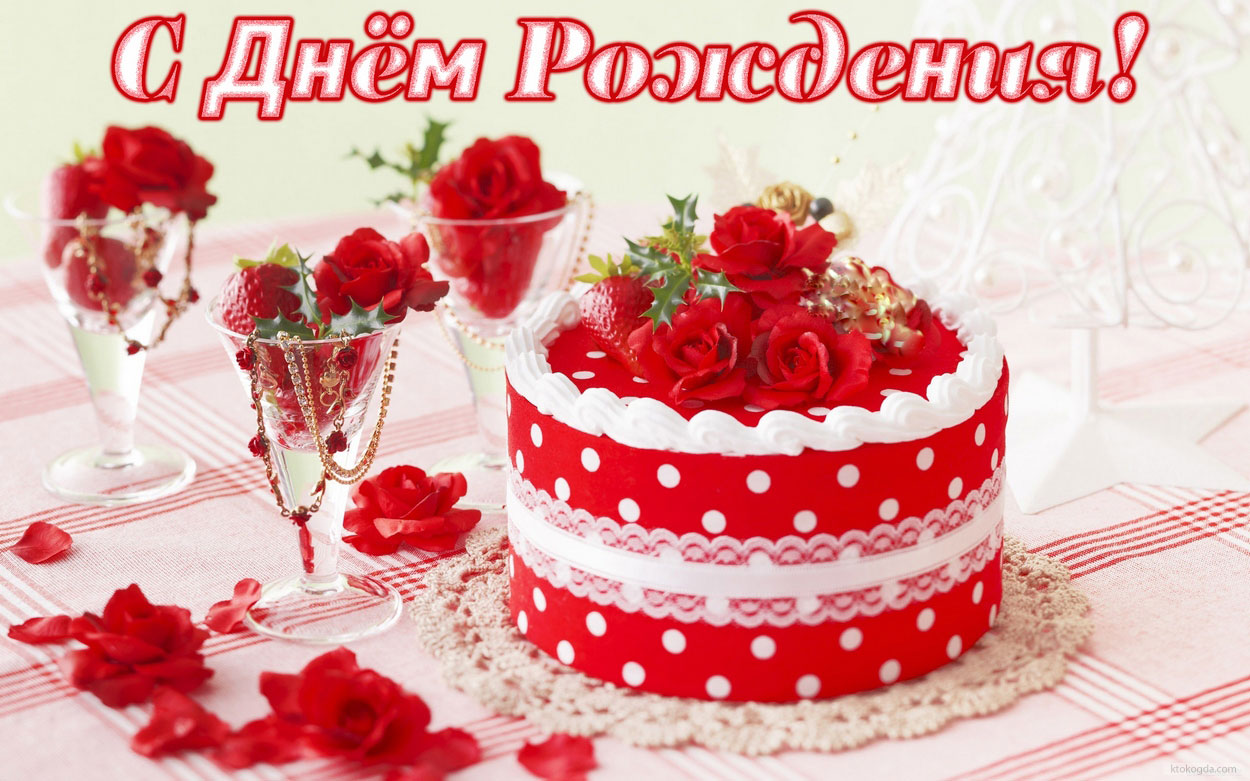 Поздравления с днем рождения надежды подруги