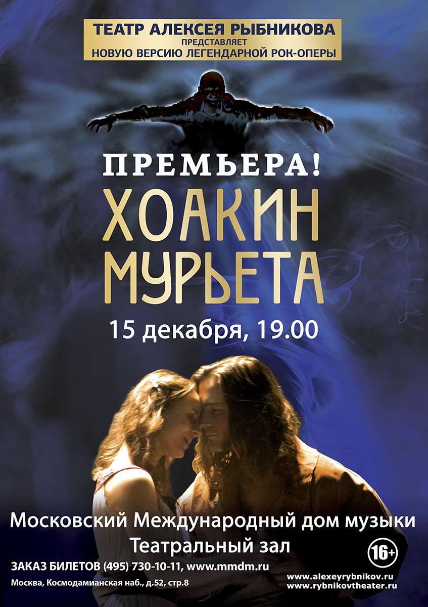 Хоакин Мурьета - 15 декабря, премьера