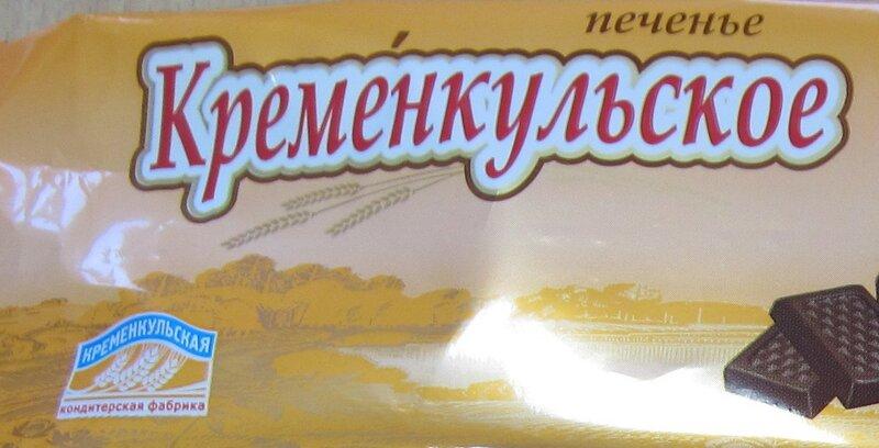Печенье Кременкульское_2.jpg
