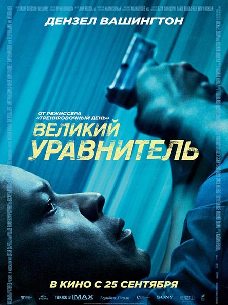 ������� ���������� / The Equalizer (2014) HDRip / BDRip 720p / BDRip 1080p