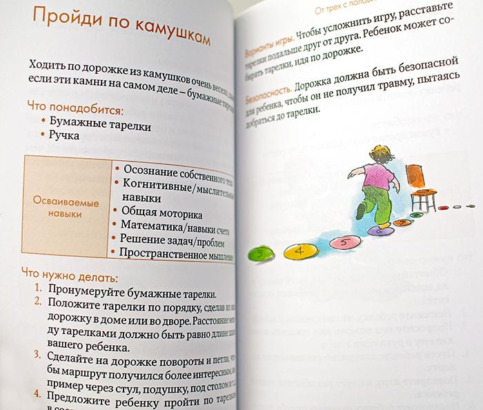 пенни-уорнер-150-развивающих-игр-для-детей-бен-фурман-навыки-ребенка-в-действии-отзыв-книги-для-родителей5.jpg