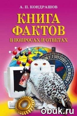 Книга Книга фактов в вопросах и ответах