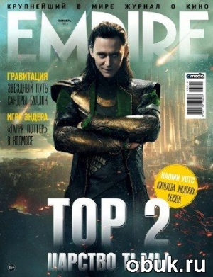 Журнал Empire №10 (октябрь 2013)