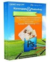 Создание оригинального календаря в Фотошопе (2013) Rus файла psd 551Мб