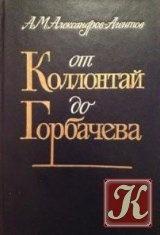 Книга Книга От Коллонтай до Горбачева