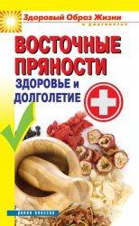 Книга Восточные пряности. Здоровье и долголетие