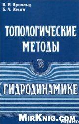 Книга Топологические методы в гидродинамике