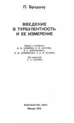Книга Введение в турбулентность и ее измерение