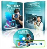 Книга Photoshop для фотографа