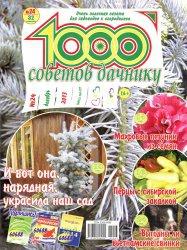 Журнал 1000 советов дачнику №24 2013