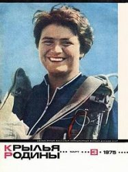 Журнал Крылья Родины 1975-03