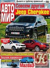 Журнал Книга Автомир № 24 2014 Россия
