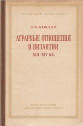 Книга Аграрные отношения в Византии XIII–XIV вв