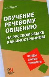 Книга Обучение речевому общению