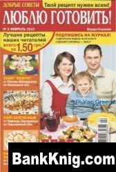 Журнал Люблю готовить! №2 2010