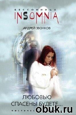 Книга Андрей Звонков. Любовью спасены будете