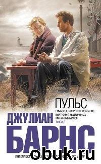 Книга Джулиан Барнс. Пульс