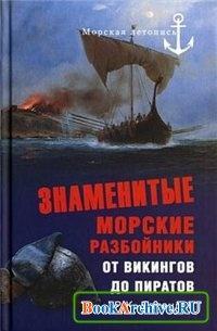 Книга Знаменитые морские разбойники. От викингов до пиратов.