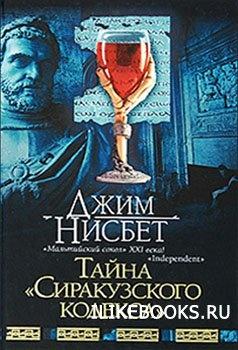 """Нисбет Джим - Тайна """"Сиракузского кодекса"""""""