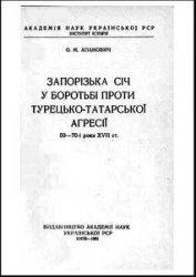Книга Запорізька Січ у боротьбі проти турецько-татарської агресії 50—70-і роки XVI I ст.