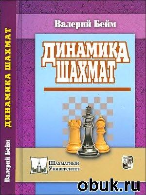 Книга Динамика шахмат