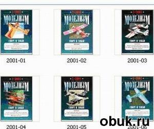 Журнал Моделизм спорт и хобби №1-6 2001