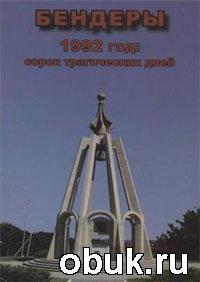 Книга Бендеры, 1992 год: сорок трагических дней: Сборник документов и материалов
