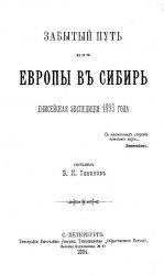Книга Забытый путь из Европы в Сибирь